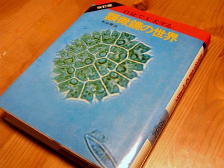 木谷要治・著 顕微鏡の世界
