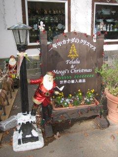 萌木のクリスマス看板