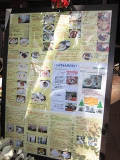 メリーゴーランド・カフェのメニューボード