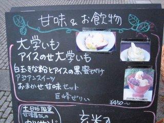 櫻茶屋 メニューボード1