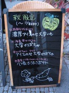 櫻茶屋 メニューボード2