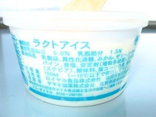 アイス成分
