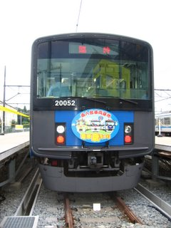 特別のヘッドマーク付き電車