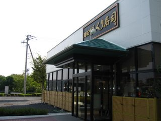 びっくり寿司 お店