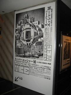 スーパーエッシャー展のポスター
