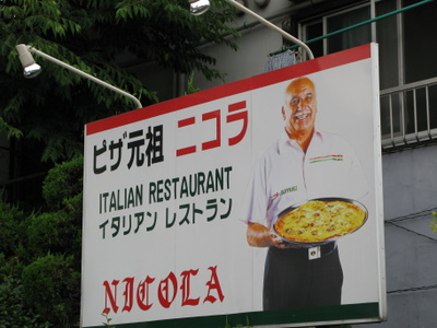 NICOLAの看板