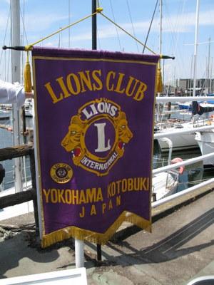 ライオンズクラブの旗