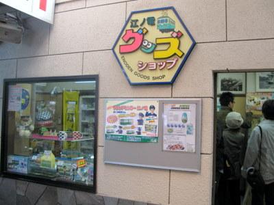 江ノ電グッズのショップ