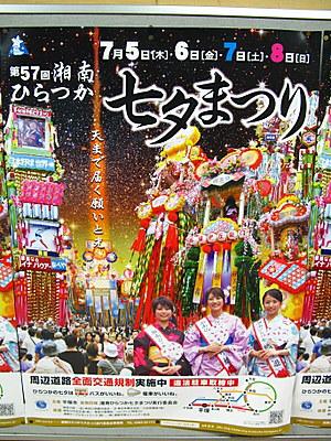 平塚七夕祭りポスター