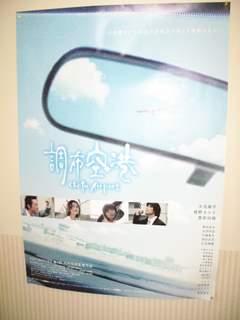 映画のポスター?