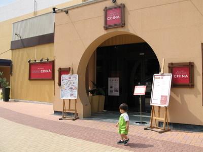 グランドチャイナ 昭島モリタウン店