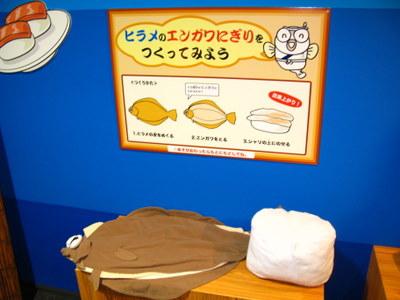 お寿司を作ってみよう~