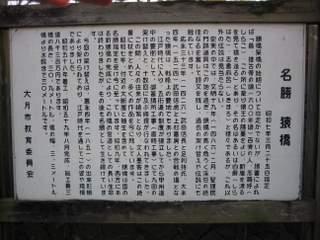 猿橋の説明