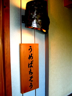 私たちの宿泊した部屋1