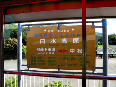 日本一長い駅名です。