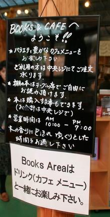 BOOKS&CAFE 案内