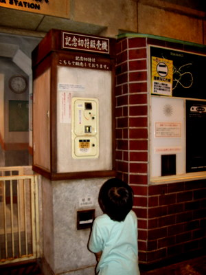 国鉄なにわ駅切符販売機