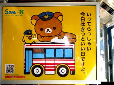 立川バス 車内リラックマポスター