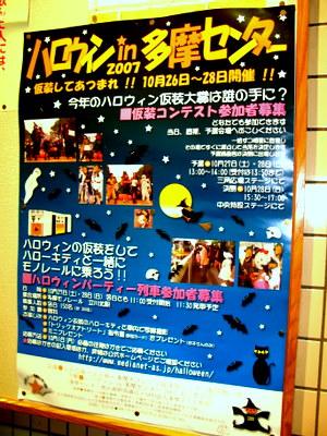 ハロウィンin多摩センター2007 のポスター