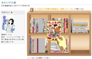 あおいのweb本棚