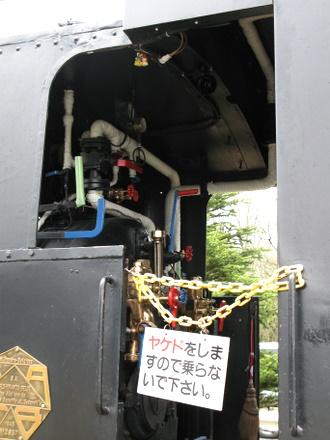 SLの運転席