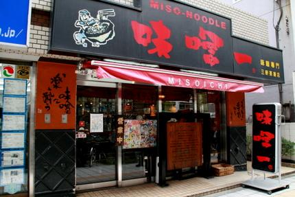味噌一 店舗(三軒茶屋店)