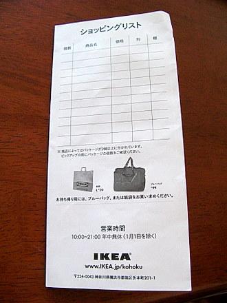 IKEA ショッピングリスト