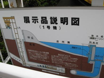 浜岡原発の地下