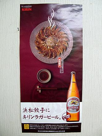浜松餃子にキリンラガービール、のポスター