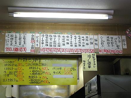 餃子専門店、大福のメニュー