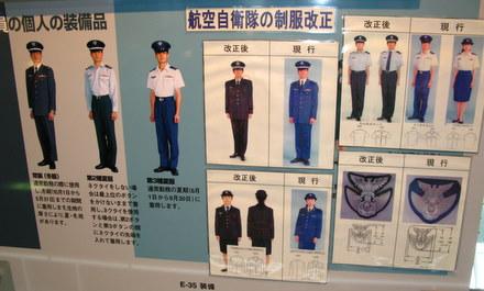 航空自衛隊の服装