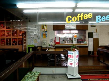 プラザロコのカフェコーナー