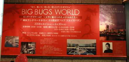 BIG BUGS WORLD 案内