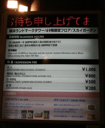 横浜ランドマークタワー・69階スカイガーデン