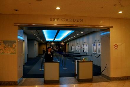 スカイガーデン入口