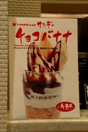 チョコバナナサンデーのポスター