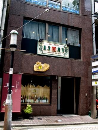 東方美人 店舗