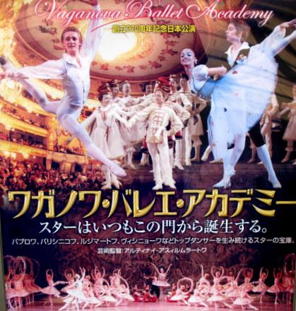 ワガノワ・バレエ・アカデミー日本公演ポスター