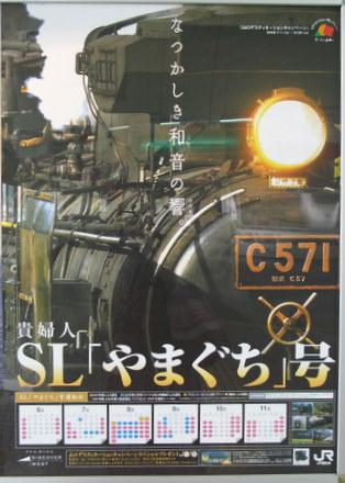 SLやまぐち号ポスター