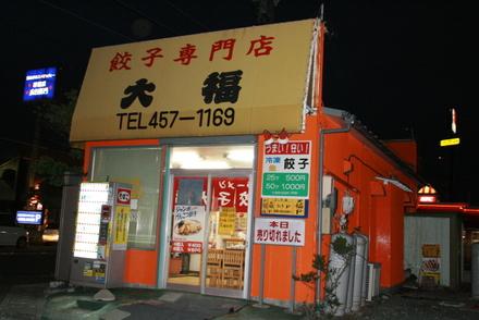 餃子専門店 大福