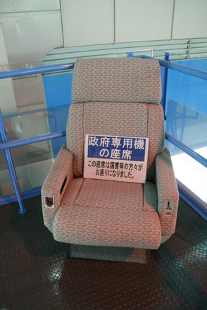 政府専用機の座席