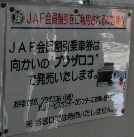 JAF会員割引