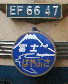 はやぶさ・富士のヘッドマーク