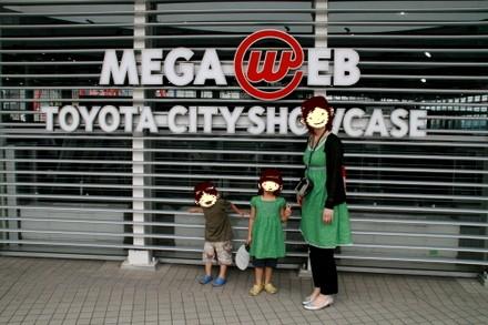 MEGA WEBにて