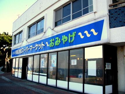 漁協のスーパー