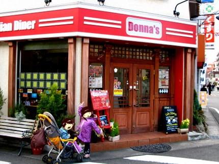 ハワイアンカフェ、Cafe Donna's