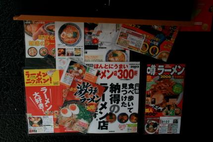 麺や食堂の紹介記事