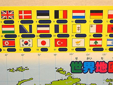 お風呂場用世界地図アップ