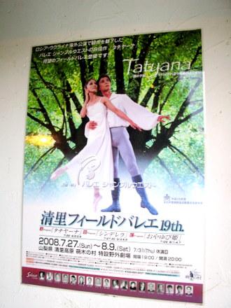清里フィールドバレエ19thのポスター
