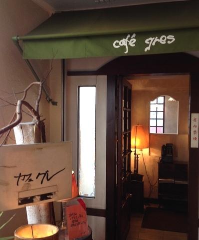 カフェ グレ